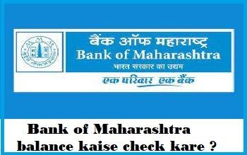 Bank of Maharashtra balance kaise check kare ?