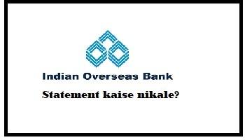 Indian Overseas Bank Statement kaise nikale?
