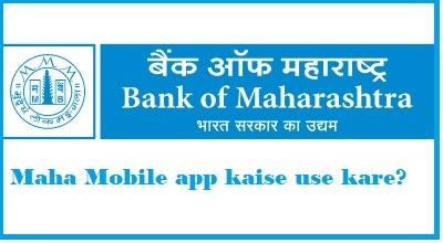 Maha Mobile app kaise use kare?